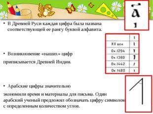 В Древней Руси каждая цифра была названа соответствующей ее рангу буквой алф