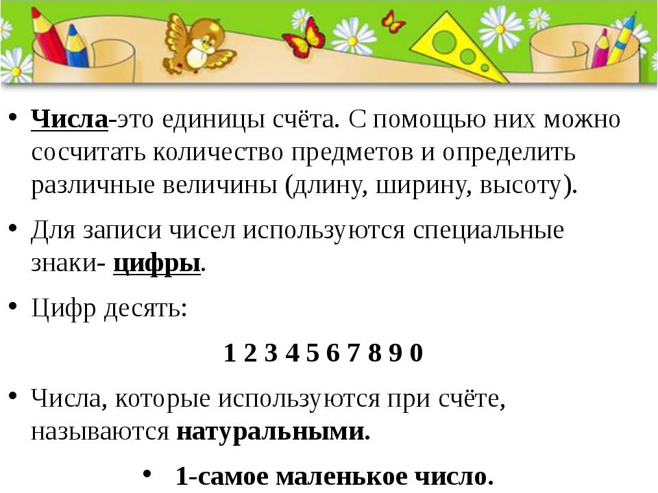 Числа-это единицы счёта. С помощью них можно сосчитать количество предметов и...