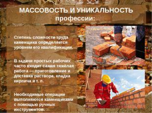 МАССОВОСТЬ И УНИКАЛЬНОСТЬ профессии: Степень сложности труда каменщика опреде