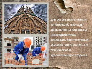 Для возведения сложных конструкций, таких как арки, колонны или своды, необхо