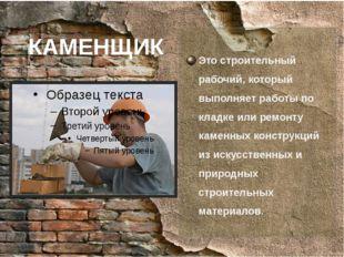 Это строительный рабочий, который выполняет работы по кладке или ремонту кам
