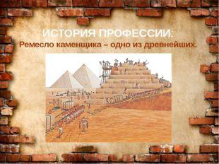 ИСТОРИЯ ПРОФЕССИИ: Ремесло каменщика – одно из древнейших.