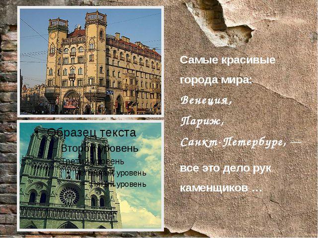 Самые красивые города мира: Венеция, Париж, Санкт-Петербург, — все это дело р...
