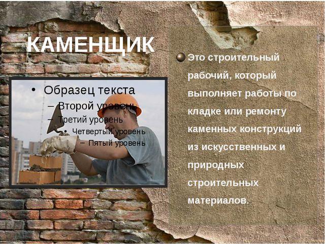 Это строительный рабочий, который выполняет работы по кладке или ремонту кам...