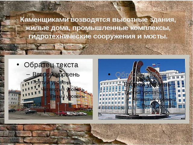 Каменщиками возводятся высотные здания, жилые дома, промышленные комплексы,...