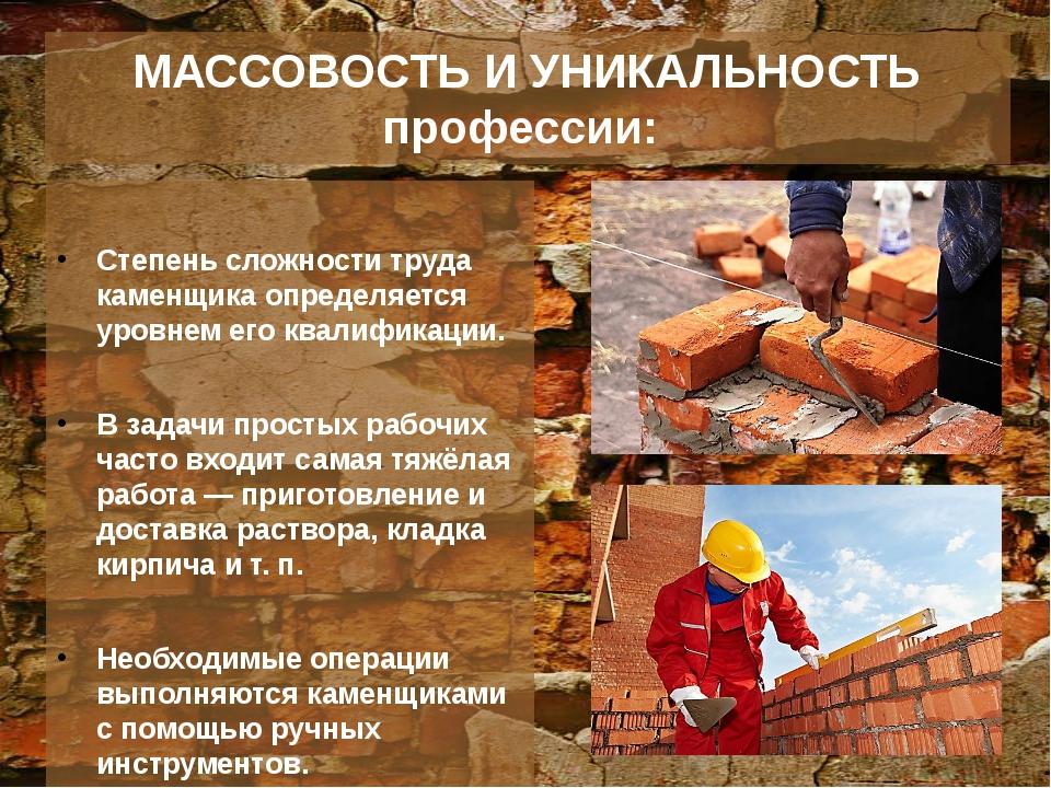 МАССОВОСТЬ И УНИКАЛЬНОСТЬ профессии: Степень сложности труда каменщика опреде...