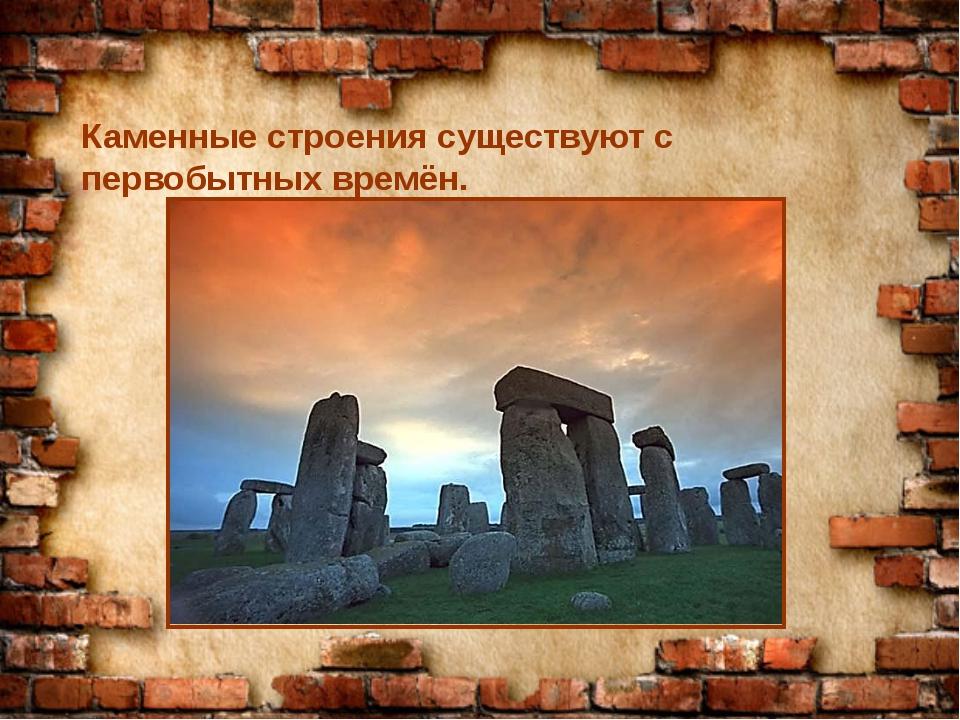 Каменные строения существуют с первобытных времён.
