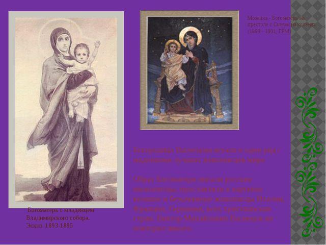Богородица Васнецова встала в один ряд с мадоннами лучших живописцев мира Об...