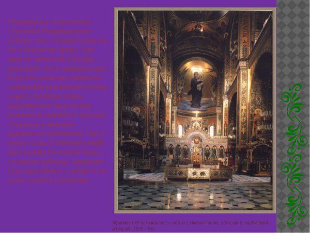 Поднявшись по высоким ступеням Владимирского собора, уже с паперти видишь Ее...