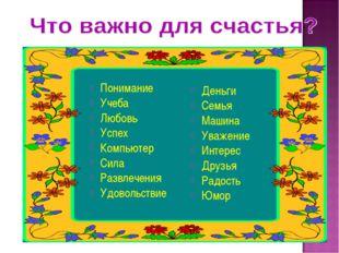 Деньги Семья Машина Уважение Интерес Друзья Радость Юмор Понимание Учеба Любо