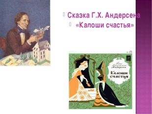 Сказка Г.Х. Андерсена «Калоши счастья»