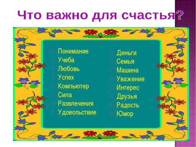 Деньги Семья Машина Уважение Интерес Друзья Радость Юмор Понимание Учеба Любо...