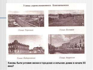 Каковы были условия жизни в городских и сельских домах в начале ХХ века?