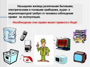 Насыщение жилища различными бытовыми, электрическими и газовыми приборами, а