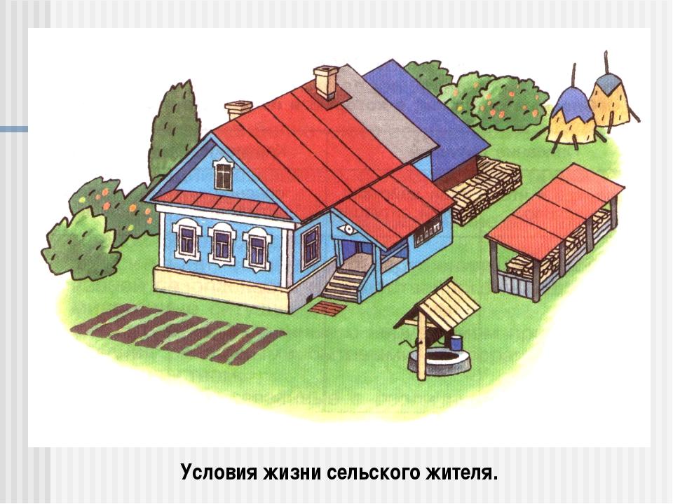 Условия жизни сельского жителя.