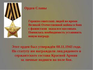 Героизм советских людей во время Великой Отечественной войны в боях с фашист