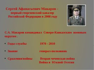 Сергей Афанасьевич Макаров - первый георгиевский кавалер Российской Федерации