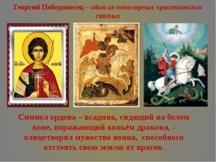 Символ ордена – всадник, сидящий на белом коне, поражающий копьём дракона, -