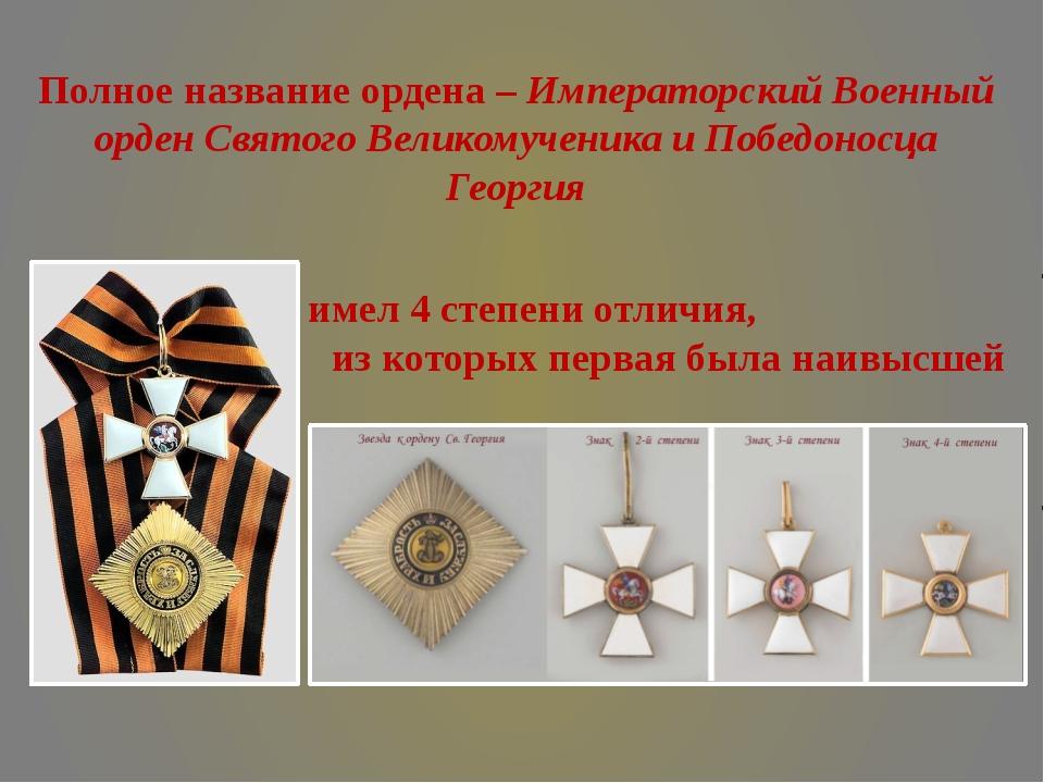 Полное название ордена – Императорский Военный орден Святого Великомученика и...