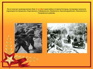 После тяжелых кровопролитных боев 24 октября наши войска оставили Белгород, г