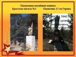 Памятники погибшим воинам            Братская могила №1           Памятник 17