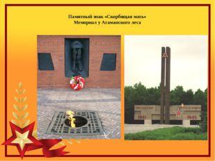 Памятный знак «Скорбящая мать» Мемориал у Атаманского леса