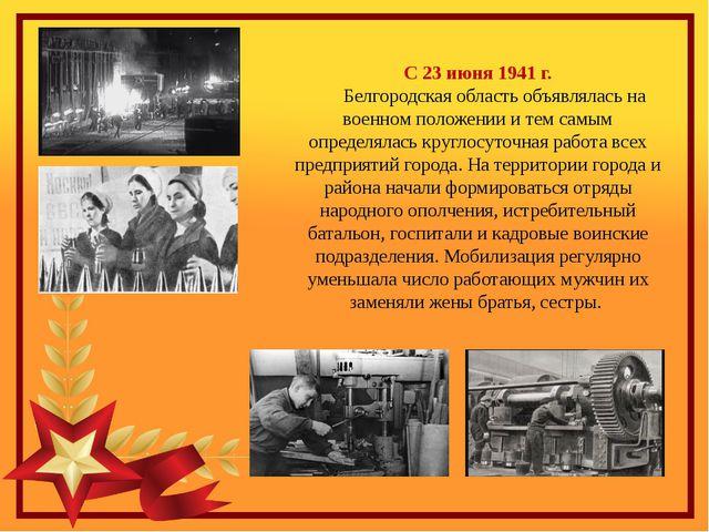 С 23 июня 1941 г.         Белгородская область объявлялась на военном положен...