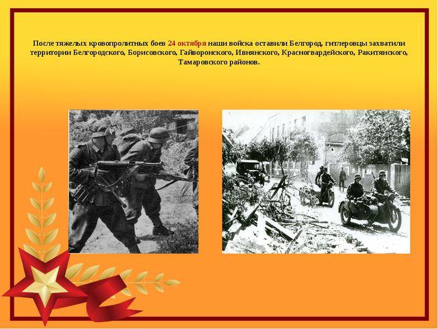 После тяжелых кровопролитных боев 24 октября наши войска оставили Белгород, г...