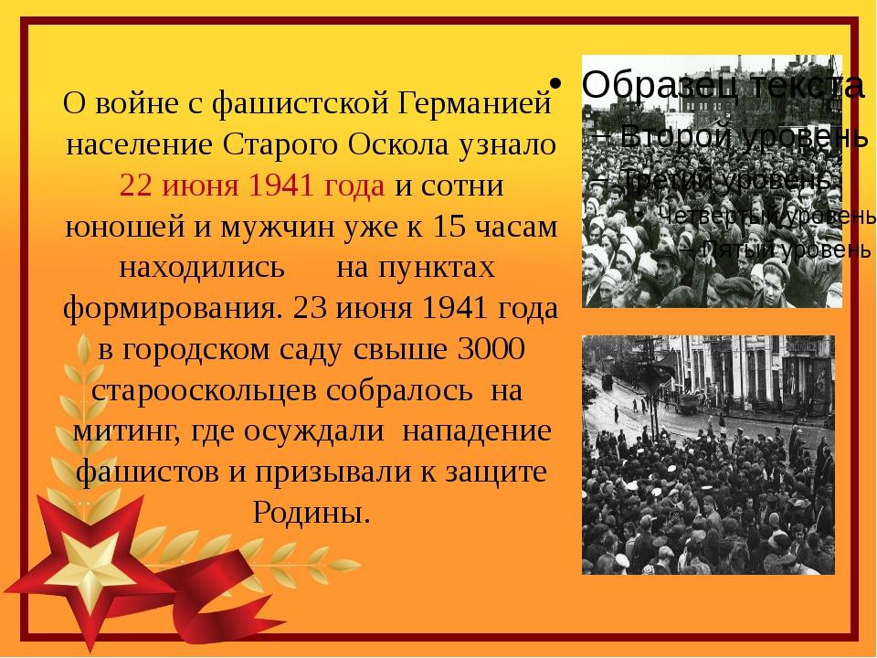 О войне с фашистской Германией  население Старого Оскола узнало 22 июня 1941...