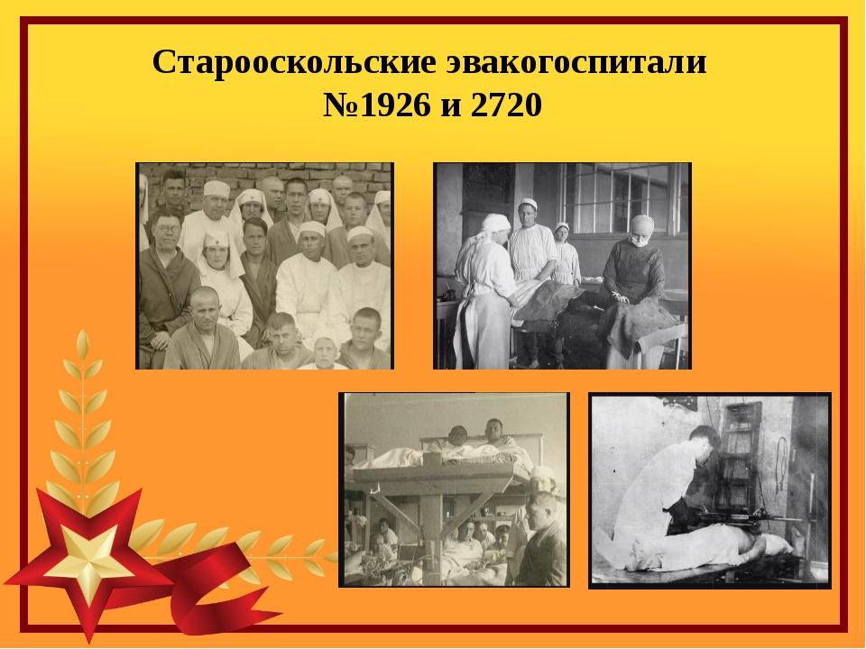 Старооскольские эвакогоспитали  №1926 и 2720