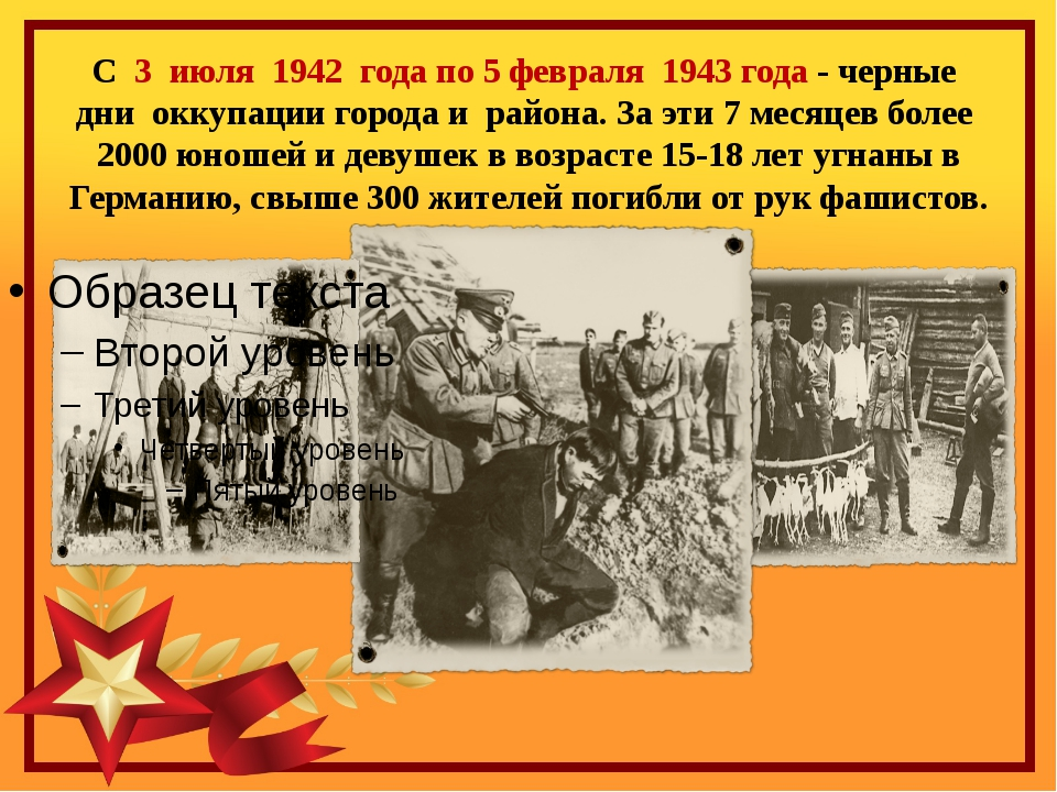 С  3  июля  1942  года по 5 февраля  1943 года - черные  дни  оккупации город...