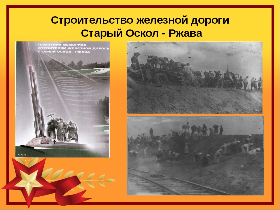 Строительство железной дороги  Старый Оскол - Ржава