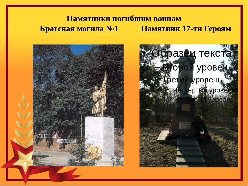 Памятники погибшим воинам            Братская могила №1           Памятник 17...