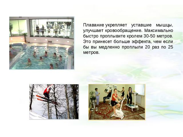 Плаваниеукрепляет уставшие мышцы, улучшает кровообращение. Максимально быстр...