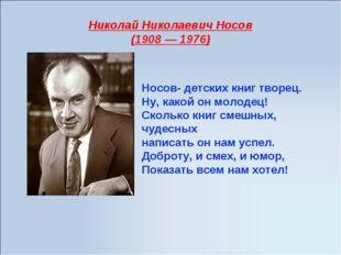 Николай Николаевич Носов (1908 — 1976) Носов- детских книг творец. Ну, какой