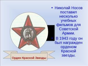 Николай Носов поставил несколько учебных фильмов для Советской Армии. В 1943
