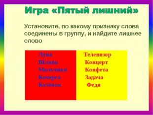 Установите, по какому признаку слова соединены в группу, и найдите лишнее сло