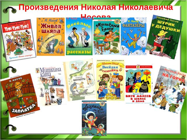 Произведения Николая Николаевича Носова
