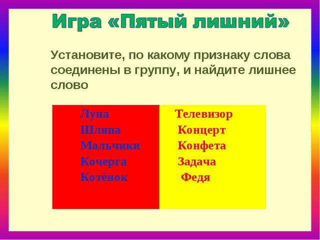 Установите, по какому признаку слова соединены в группу, и найдите лишнее сло...