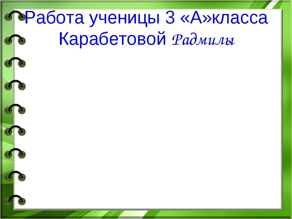Работа ученицы 3 «А»класса Карабетовой Радмилы
