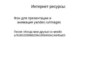 Песня «Когда мои друзья со мной» a7b38102896620fe1856450e14d45a63 Фон для пре