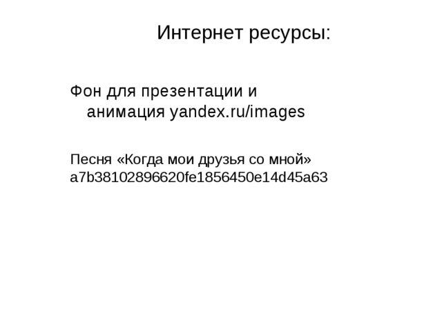 Песня «Когда мои друзья со мной» a7b38102896620fe1856450e14d45a63 Фон для пре...