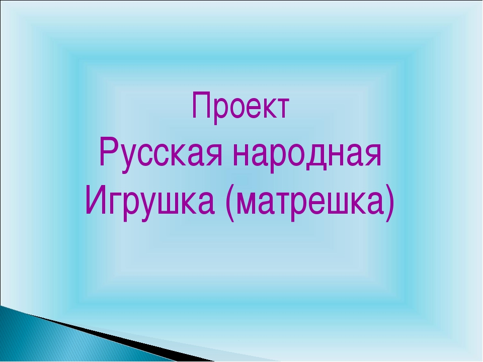 Проект Русская народная Игрушка (матрешка)