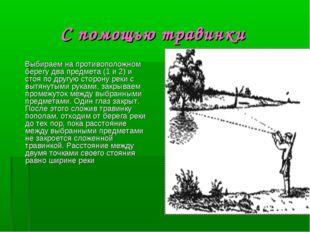 С помощью травинки Выбираем на противоположном берегу два предмета (1 и 2) и