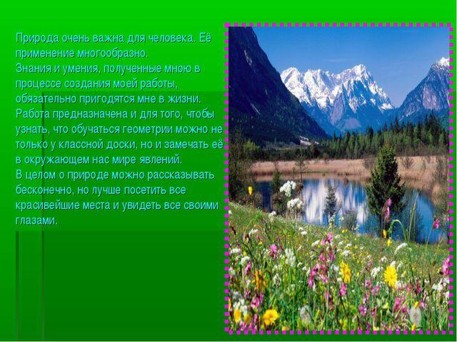 Природа очень важна для человека. Её применение многообразно. Знания и умени...
