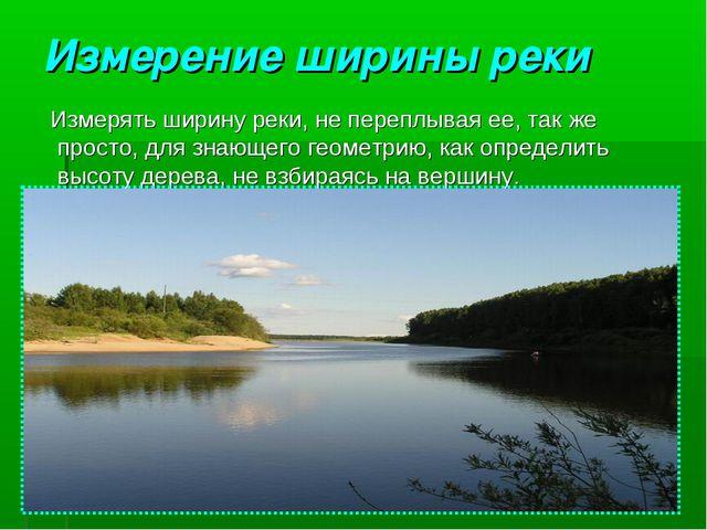 Измерение ширины реки Измерять ширину реки, не переплывая ее, так же просто,...