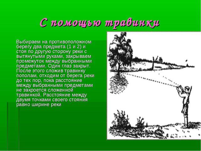 С помощью травинки Выбираем на противоположном берегу два предмета (1 и 2) и...