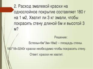 2. Расход эмалевой краски на однослойное покрытие составляет 180 г на 1 м2, Х