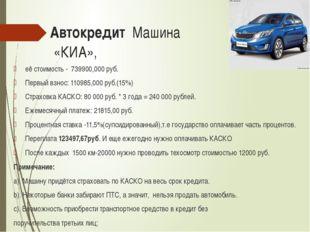 Автокредит Машина «КИА», её стоимость - 739900,000 руб. Первый взнос: 110985,