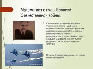Математика в годы Великой Отечественной войны: Роль математики в военном деле